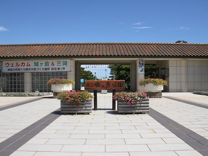 城ヶ島公園の入口