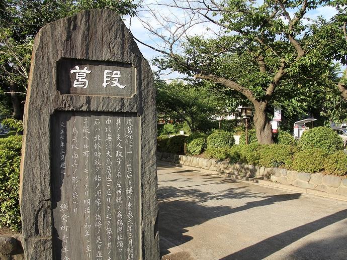段葛の石碑(鎌倉市にて)