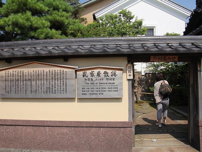 武家屋敷野村家の門(金沢市長町にて)