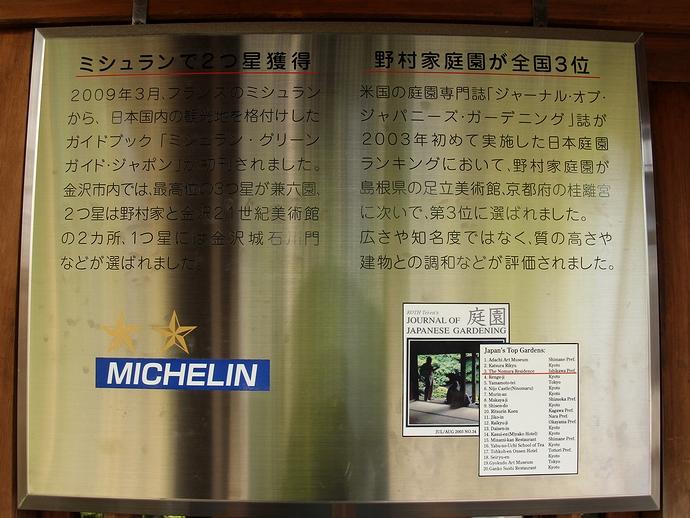ミシュラン2つ星と日本第三位のシルバープレート(武家屋敷野村家)