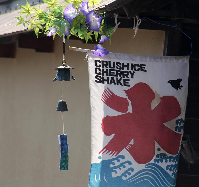 夏の風物詩、かき氷の旗(金沢・長町武家屋敷界隈にて)