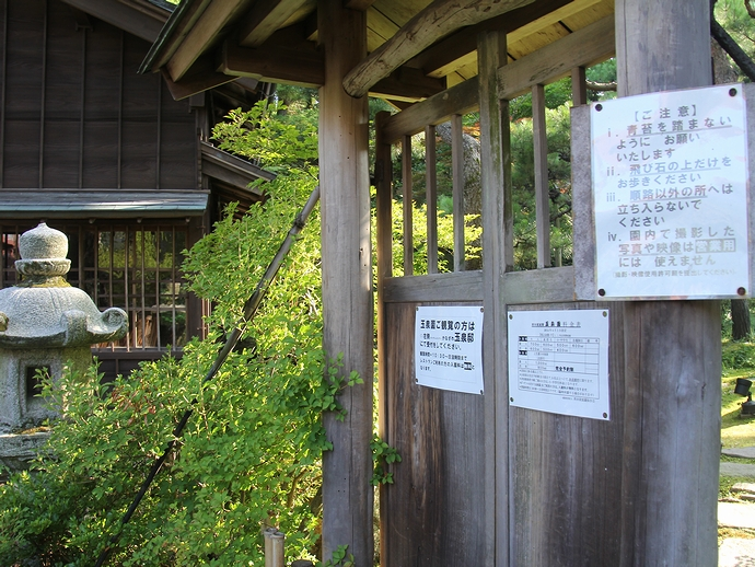 玉泉園の入口の門