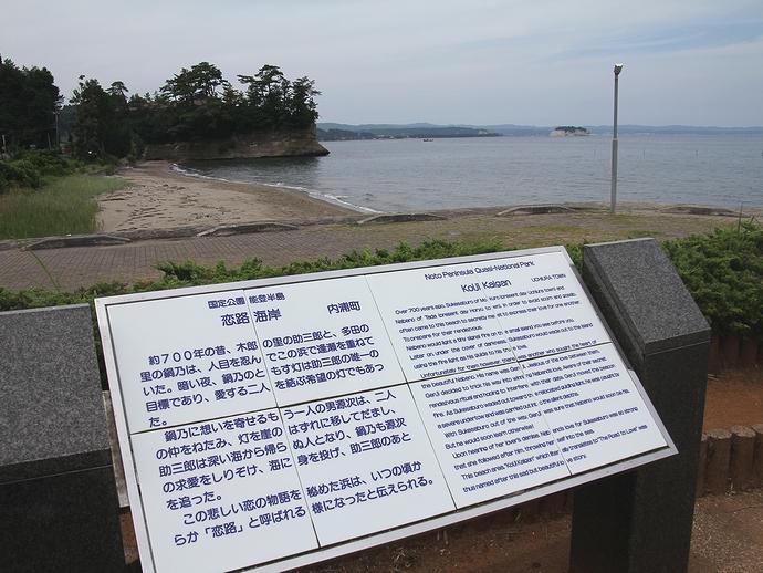 能登恋路海岸に伝わる伝説(案内板)