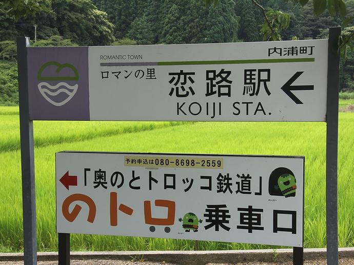 旧のと鉄道恋路駅