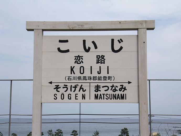 旧のと鉄道恋路駅の駅標