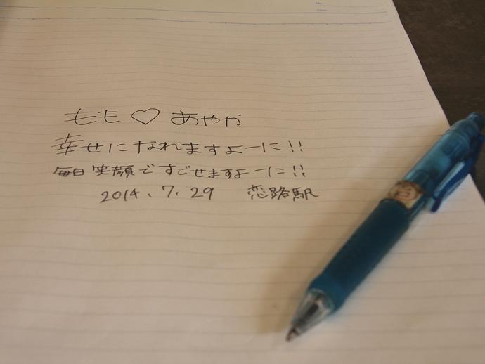 恋路駅にあったノート