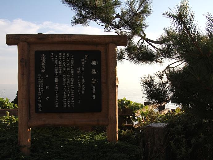 機具岩の案内看板