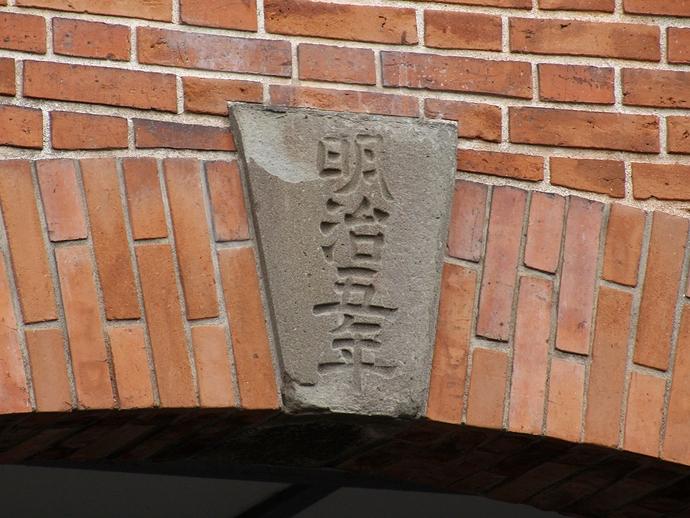 「明治五年」の石板(富岡製糸場にて)