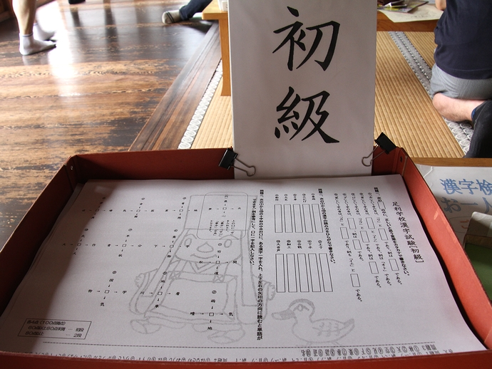 足利学校漢字試験(初級)