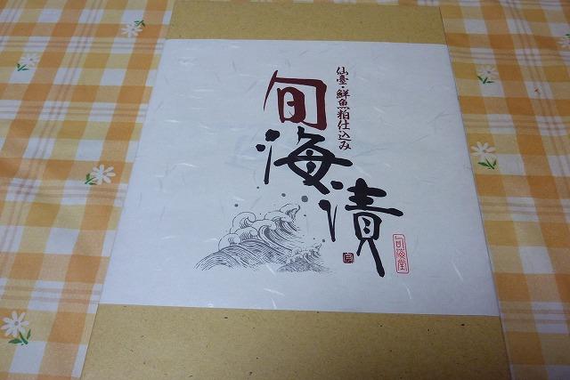 旬海漬 001