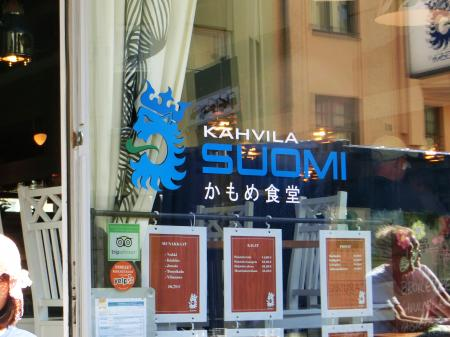 Kahvila Suomi(かもめ食堂)1