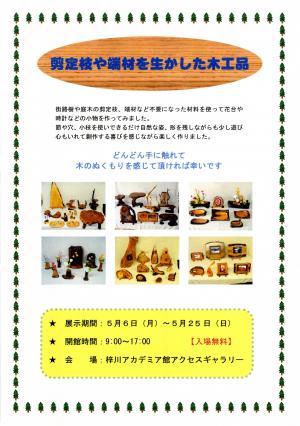 端材木工品