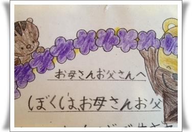 感謝の手紙小2大誠