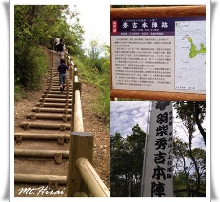 三木合戦本陣(平井山)001