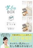 ざっくりBOX