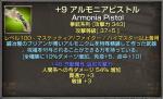 アルモニアピストル