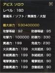 SnapCrab_NoName_2014-7-27_8-30-54_No-00.jpg