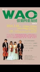 弦楽四重奏WAO