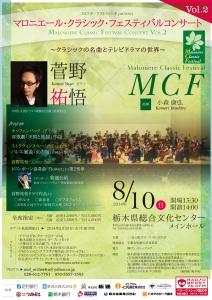 MCFオーケストラとちぎ様チラシ_表