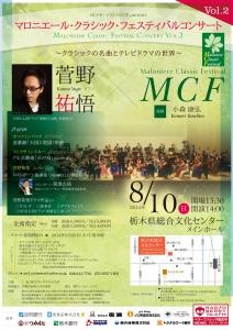 MCFオーケストラとちぎ様A2ポスター