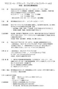 参加募集要項(表)