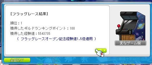 MapleStory 2014-04-11 23-06-35-634 (2)