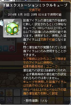 MapleStory 2014-08-23 20-03-52-488 (2)