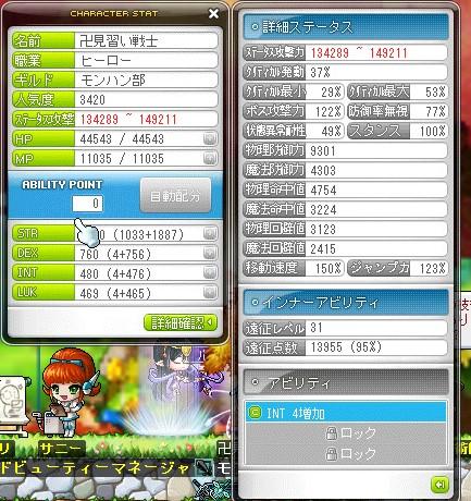 MapleStory 2014-09-13 03-10-00-736 (2)