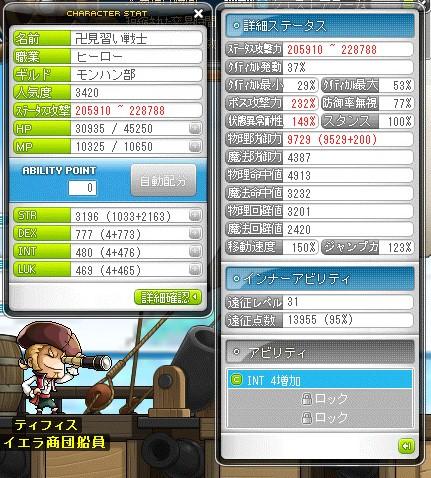 MapleStory 2014-09-13 02-33-01-933 (2)