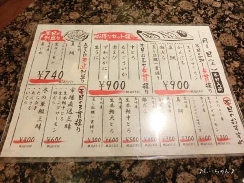 がってん寿司 #2_02