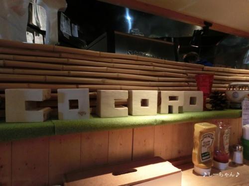 COCORO CAFE #2_04