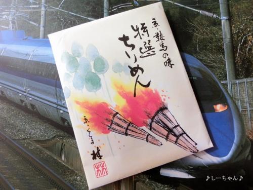 京くらま林_01