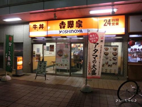 吉野家_01