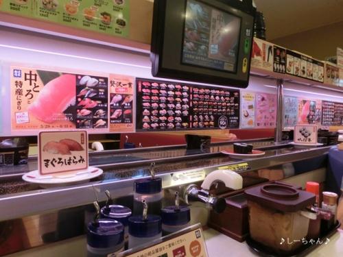 はま寿司 #5_01