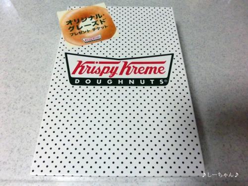 Krispy Kreme Doughnuts_01