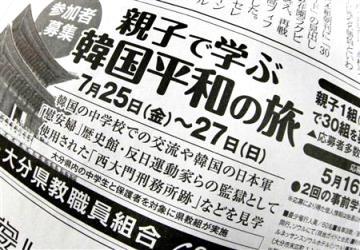 大分合同新聞に掲載した広告