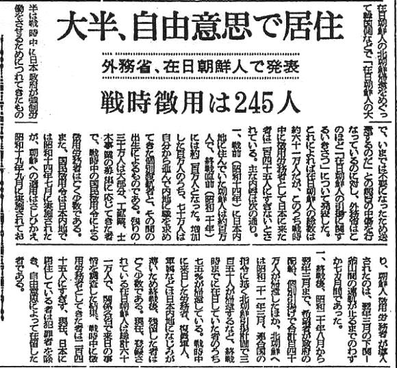 1959年7月13日、朝日新聞