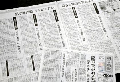 8月5日朝日新聞