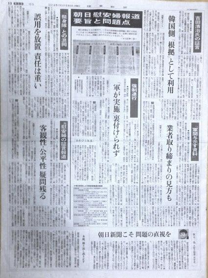 8月6日 読売13面