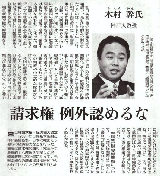 8月7日読売03