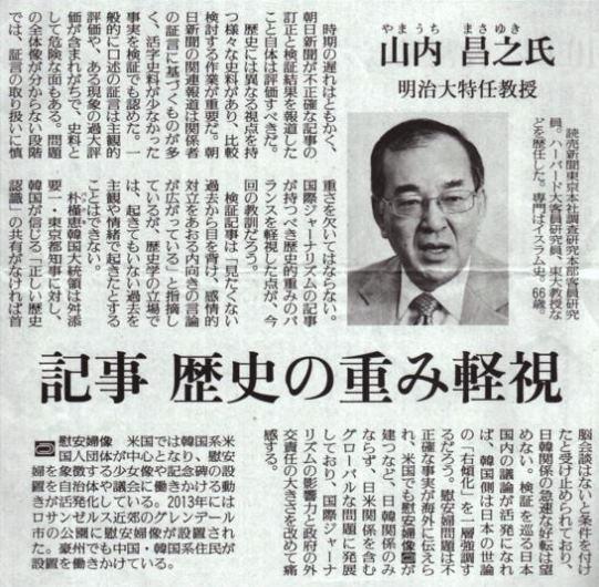 8月7日読売04