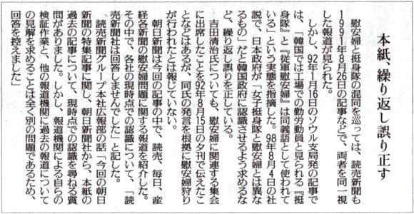 8月6日読売01