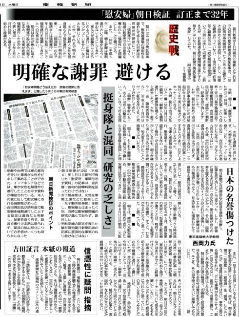 8月6日 産経3面