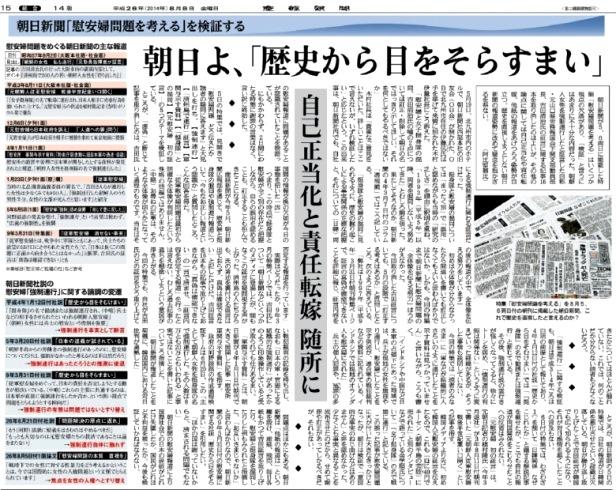 8月8日 産経16面