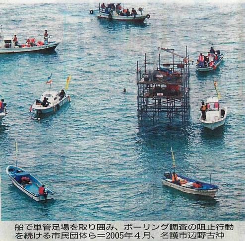 2005年4月 辺野古01