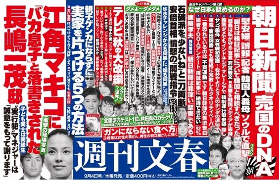 週刊文春9月4日号