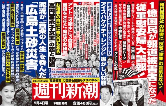 週刊新潮9月4日号