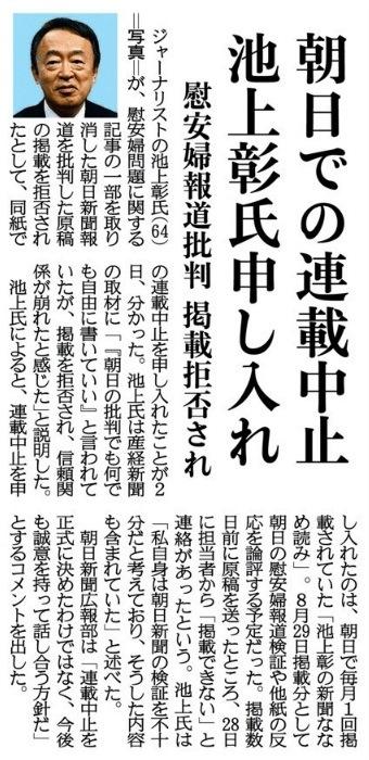 9月3日産経 朝日、池上氏の連載拒否