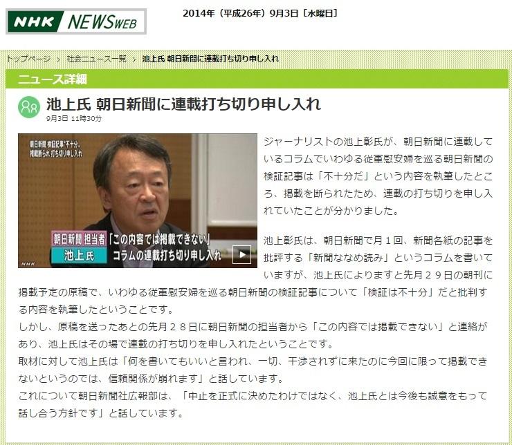 9月3日 NHK 池上氏
