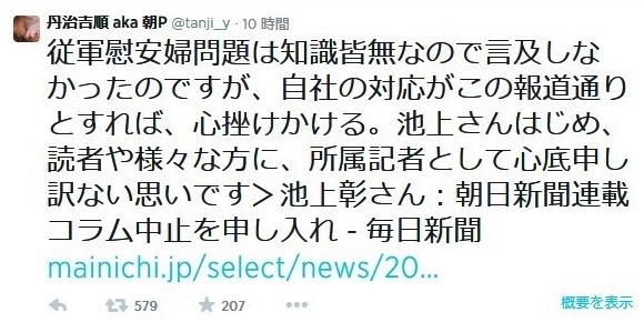 朝日記者ツウィート01